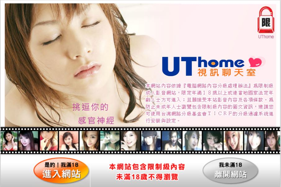 uthome chatroom 免費視訊